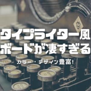 コードレス・タイプライター風キーボードが凄すぎる!!