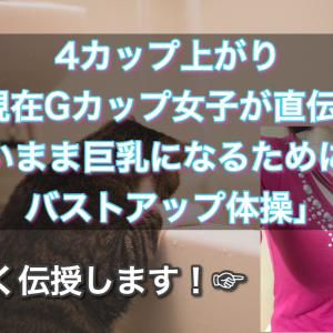 【4カップUP現在Gカップ女子が直伝】「細いまま巨乳になるためにしたバストアップ体操」