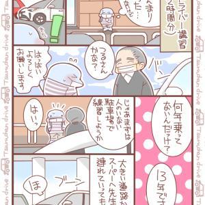 【体験談】初めてのペーパードライバー講習で恐怖の逆走(4)