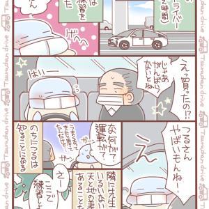 【体験談】ペーパードライバー講習で駐車の練習【あの時の奥さんごめんなさい】(6)