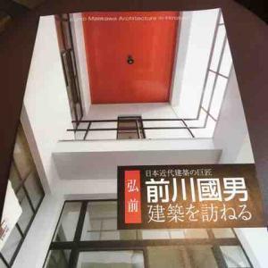 前川國男建築を訪ねて。