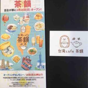 台湾茶のお店 茶韻(ちゃいん)オープン。