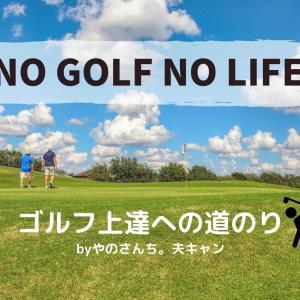 【ゴルフ練習場】スイングキロク3 打ちっ放し 60分