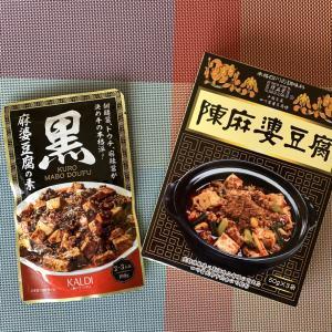 【KALDI】黒麻婆豆腐の素 VS 陳麻婆豆腐 どっちがおいしい?