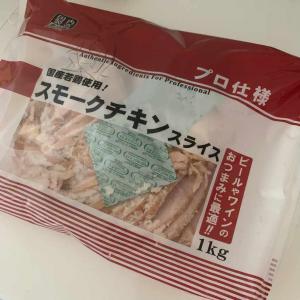 【業務スーパー】やっと買えたスモークチキン。お気に入りの器でおいしくいただきました!