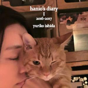 ハニオ日記を買いました。オススメの猫の本。
