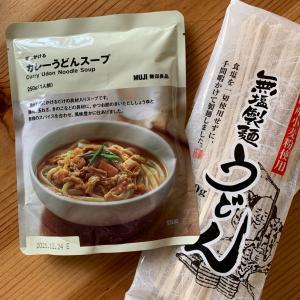 【無印良品】カレーうどんスープは具がたくさん入っていておいしい