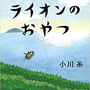 【読書日記】小川糸|ライオンのおやつ