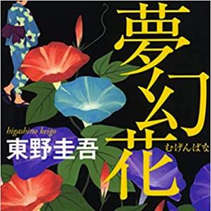 【読書日記】東野圭吾 夢幻花