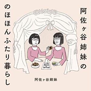 【読書日記】阿佐ヶ谷姉妹ののほほんふたり暮らし