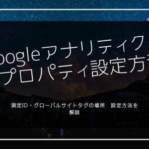 【画像あり】Googleアナリティクス4プロパティの設定方法 測定ID・トラッキングトラッキングコードの場所・やり方を解説
