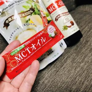 なぜか続いている【MCTオイル】を使った糖質オフダイエット