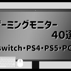 ゲーミングモニター[40選]選び方&デバイス(ゲーム機)別の基準