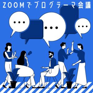 【ZOOM】ブログテーマに絞って会議してみたら3時間も話し込んでめっちゃ有料級だった件😊#56