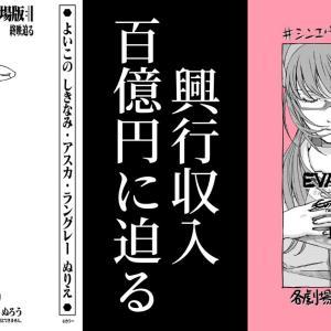 【#シンエヴァの薄い本】ってどういう意味?山ちゃん電撃結婚!岡田ロビン翔子って誰? #75