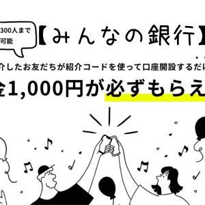 【みんなの銀行】デメリットは?アプリの銀行で翌日1,000円ゲット!最大で301,000円貰える!#79