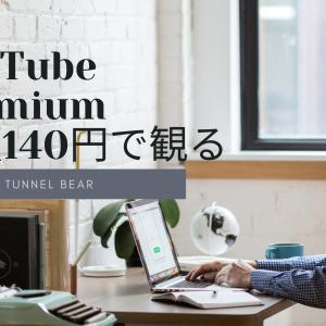 【月額140円】YouTubeプレミアムを安全に格安で観る方法【VPN】