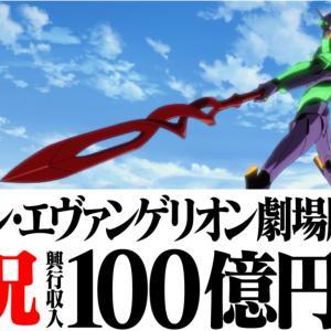 【シン・エヴァ】ついに興行収入100億円突破!キャスト登壇で新たな設定が判明!終映は7/21でラスト!