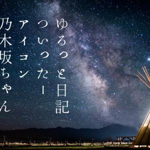 【ゆるっと日記】twitterアイコンやっぱり人間の顔がいい 乃木坂ちゃん私服PV衣装