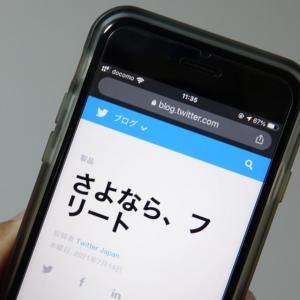 【fleet】完全\(^o^)/オワタ【twitter】