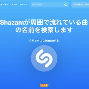 【Shazam】周囲の音楽を認識してくれるアプリ