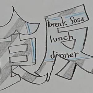 【飯】料理や食生活の現状と目標
