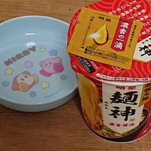 【飯】198円のカップ麺