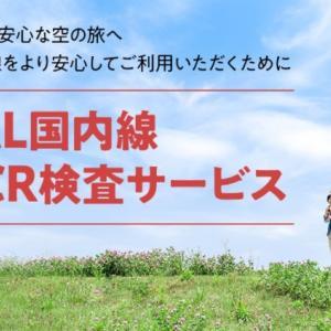 JALでPCR検査サービスが始まりました!