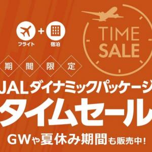 JAL国内線でタイムセールをやっていた!