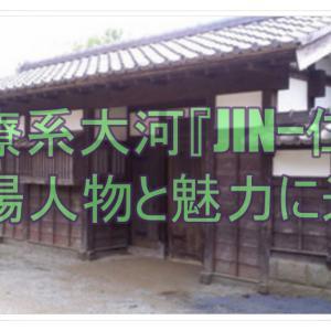 医療系大河『JIN−仁−』の登場人物と魅力に迫る
