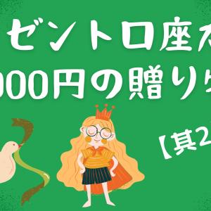 プレゼント口座から1,000円の贈り物【其2】