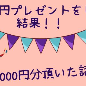 1,000円プレゼントをしたらっ!!6,000円分頂いた話し