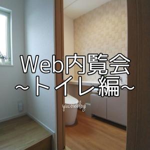 Web内覧会~トイレ編~