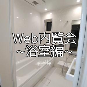 Web内覧会~浴室編~
