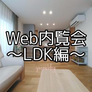 Web内覧会~LDK編~