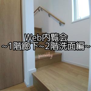 Web内覧会~廊下・階段・セカンド洗面台~