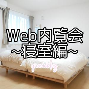 Web内覧会~寝室編~