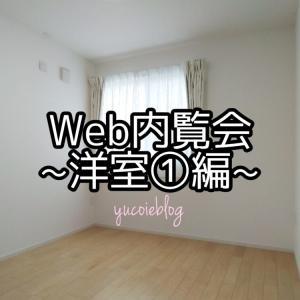 Web内覧会~洋室①編~
