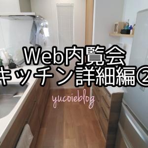 キッチン詳細編②
