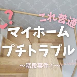 マイホームプチトラブル~階段事件①~