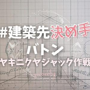 #建築先決め手バトン~ヤキニクヤ ジャック作戦~