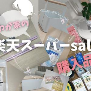楽天スーパーsale購入品