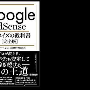 Google AdSense マネタイズの教科書[書籍レビュー]
