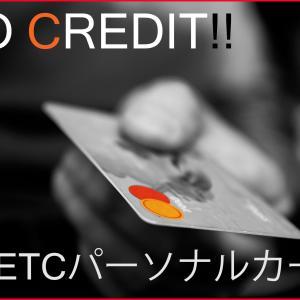 クレカが通らない!そんなときのETCパーソナルカード!