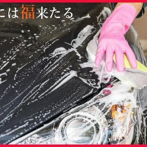 【手洗い洗車】道具は「オススメ」よりも「無難」を選べ