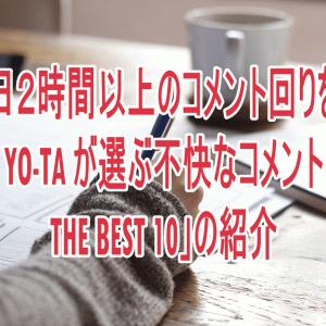 「毎日2時間以上のコメント回りをした YO-TA が選ぶ不快なコメント THE BEST 10」の紹介