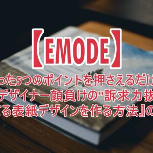 """『【EMODE】たった5つのポイントを押さえるだけで、プロのデザイナー顔負けの""""訴求力抜群""""でイケてる表紙デザインを作る方法』の紹介"""