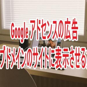 Google アドセンスの広告をサブドメインのサイトに表示させる方法