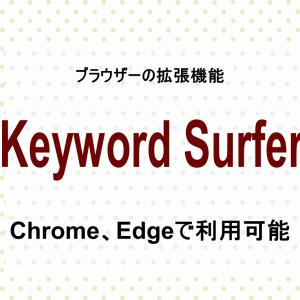 Keyword Surferの初心者でもわかる使い方、|Chrome、Edgeの拡張機能