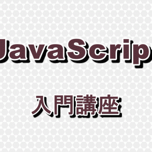 Cookie 入門、Cookieとは?、設定、危険性、js-cookieなども解説|JavaScript入門(17)